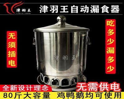 津羽王鸽具 不锈钢自动漏食器  喂食机