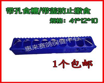 带孔食槽40长/带盖防止撒食