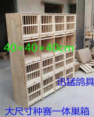 40*40*40cm巢箱 大尺寸�M合��木巢箱