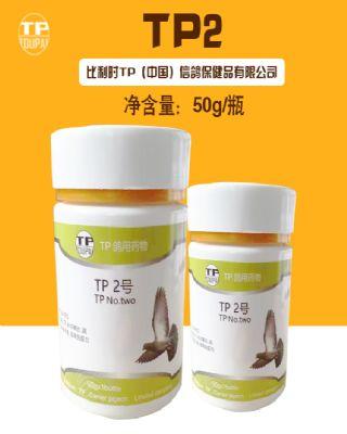 球虫沙门氏菌食欲不准治疗TP2