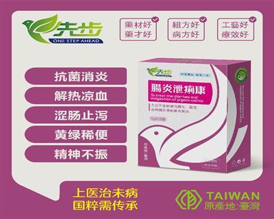 台湾先步鸽药-肠炎泄痢康 超微粉