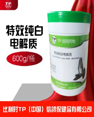 特效纯白电解质 600g