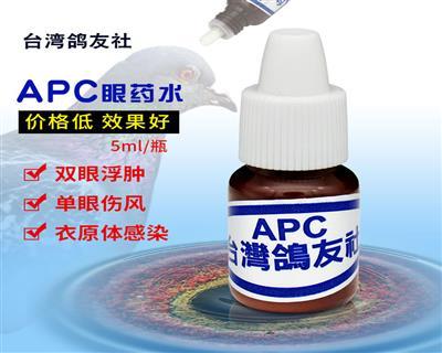 台湾鸽友社【APC眼药水】鸟药单眼伤风药
