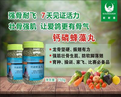 钙磷蜂藻丸