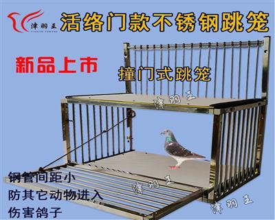 津羽王鸽具 不锈钢活络门 跳笼