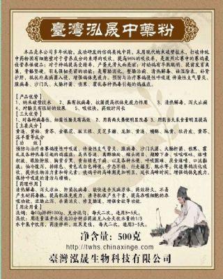 台�炽�晟―中�粉