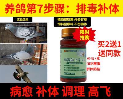 鸽赛尔鸽药鸽赛尔7号七号肝精电解质二合一排毒胶囊60粒