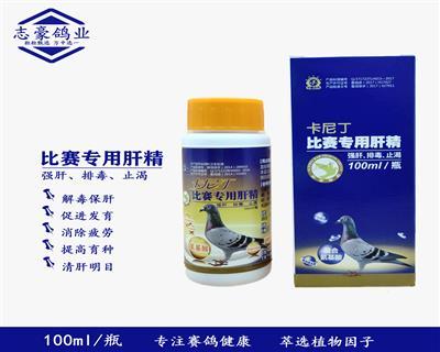 卡尼丁比赛专用肝精 强肝 排毒 止渴 翔霸鸽药