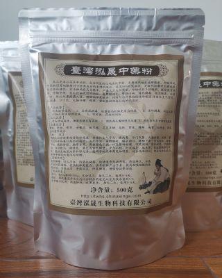 台湾泓晟—中药粉
