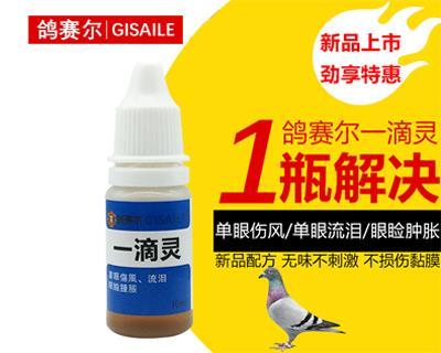 鸽赛尔一滴灵 不伤鸽体 台湾鸽药品牌大全