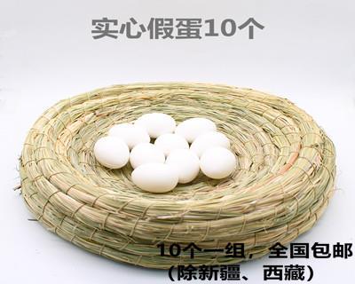 信鸽用品假鸽蛋仿真假蛋实心塑料假鸽子蛋批发10个一组