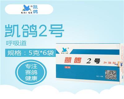 凯鸽鸽药【凯鸽2号】呼吸道细菌感染 5克X6袋/盒