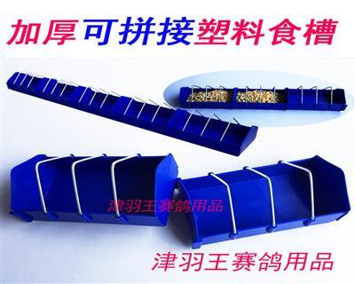 津羽王鸽具 塑料 塑钢 不锈钢