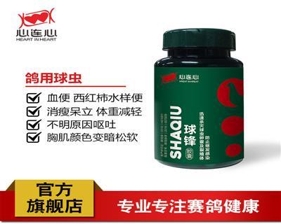新球锋(胶囊) 治疗球虫病首选特效药 2