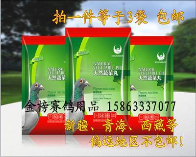 欧耐德.天然蔬菜丸-�z由天然绿色植物及蔬