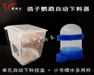 津羽王 自动漏食盒 食槽 挂盒 喂食器