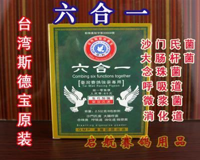 台湾 鸽药 斯德宝佳利 六合一 沙门氏 呼吸道 微浆菌