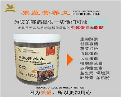 【果蔬�I�B丸700g】天然植物精�A�P��