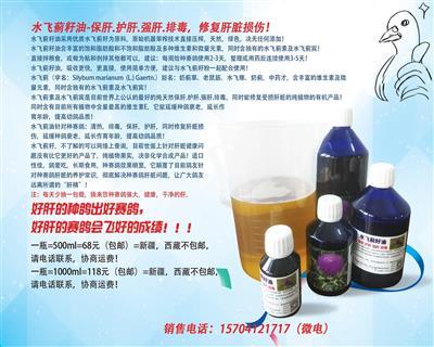 保肝护肝水飞蓟籽油(500)