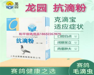 上海龙园抗滴粉(治疗鸽毛滴虫)