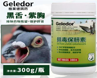 【格莱德】排毒保肝素300g保护鸽子赛鸽肝脏防疫抗病毒