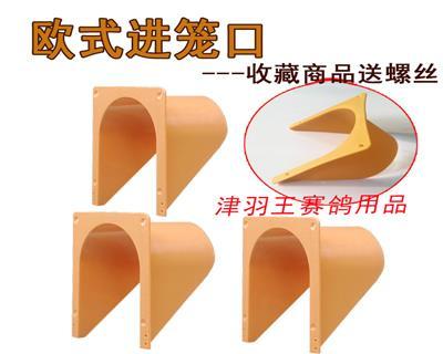 津羽王  欧式塑料进笼口