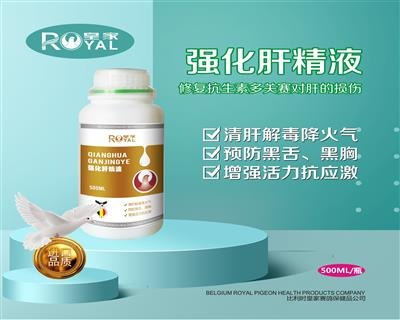 强化肝精液 清肝解毒去火气 预防黑舌 黑胸  增强活力