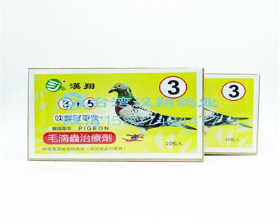 台湾汉翔3号毛滴虫治疗剂