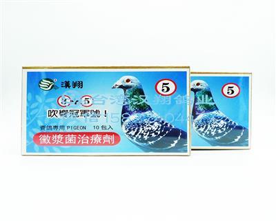 台湾汉翔5号�q浆菌治疗剂