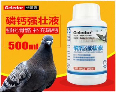 【格莱德】磷钙强壮液