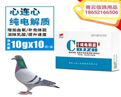纯电解质 (心连心鸽药)纯白电解质含有多种电解质以及多种必需氨基酸