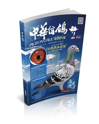 中华信鸽-第2期
