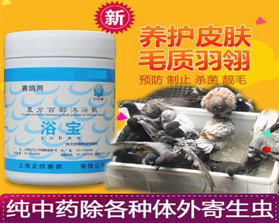 上海龙园浴宝
