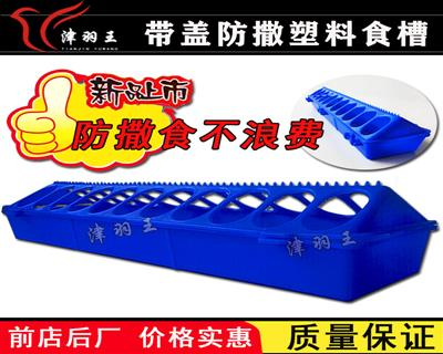 津羽带盖防撒塑料食槽喂食器