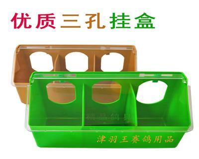 津羽王喂食器塑料挂盒三孔