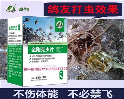 金刚克虫片(新包装)一次驱杀体内外各种寄生虫成虫及虫卵