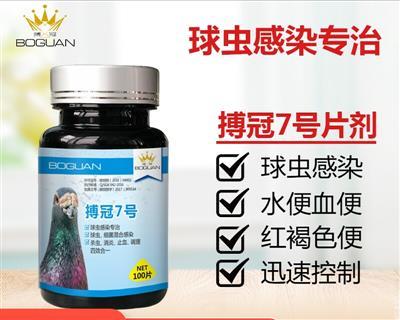 搏冠7号 球虫治疗剂