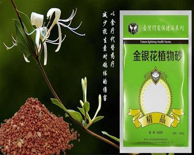 保健砂(金�y花植物砂)