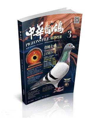 中华信鸽-第3期  2020