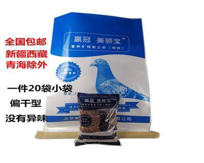 美顿宝鸽子斑鸠鹦鹉补钙保健砂营养红土鸟用保健沙饲料高钙鸟食