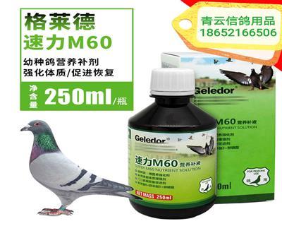 速力M60营养补液液欧米伽-6、欧米伽-3、VB12、布他磷、13种中链氨基酸、类胡萝卜素、卵磷脂、