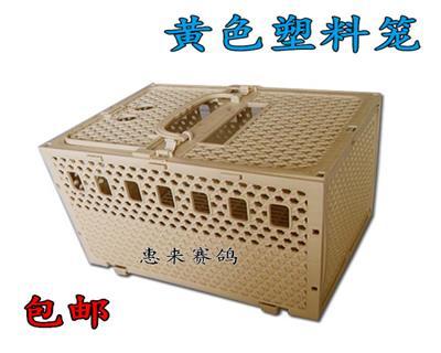 黄色塑料笼/训放笼/放飞笼/提鸽笼