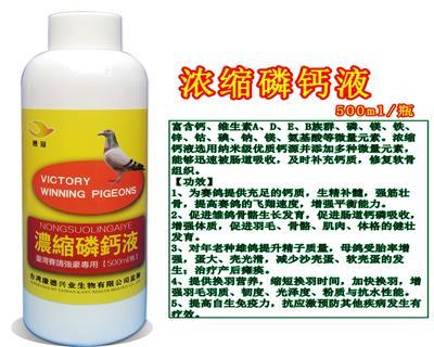 浓缩磷钙液