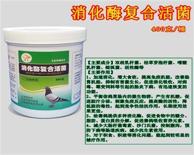 消化酶复合活菌 加速消化、改善肠胃机能、