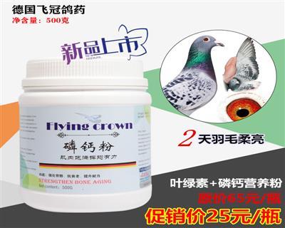 德国飞冠-磷钙粉(叶绿素+磷钙