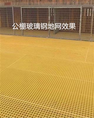 公棚玻璃钢地网安装效果
