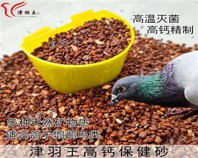 津羽王��具  保健砂3kg(干土/�裢�)