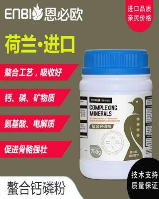 荷兰恩必欧--螯合钙磷粉 富含
