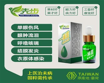 台湾先步滴眼液一滴灵纯中药对抗单眼伤风眼肿流泪