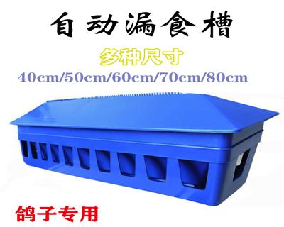 信鸽用品用具鸽子自动漏器食盒料盒信鸽食槽自动下料槽